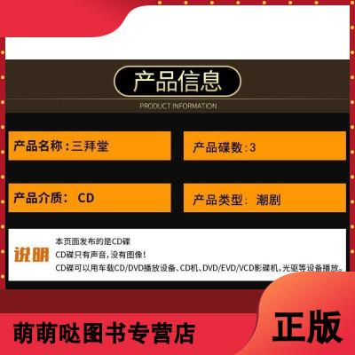 正版潮劇CD碟片 三拜堂 名家經典潮州戲曲潮汕戲劇CD光盤潮劇二團
