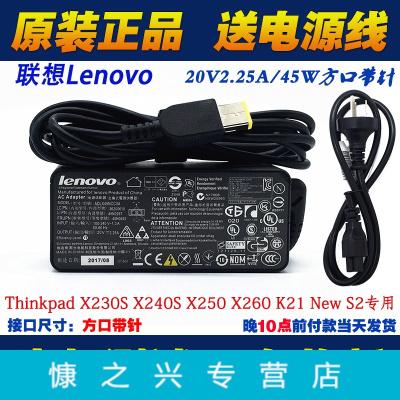 原装lenovo联想ThinkPad New S2笔记本电源线20V2.25A方口充电器