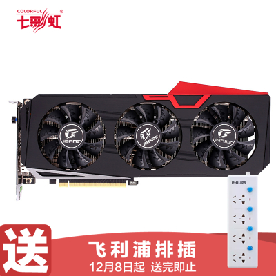 七彩虹(Colorful)iGame GeForce RTX 2070 Ultra OC GDDR6 8G电竞游戏显卡