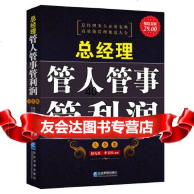 【9】金版-總經理管人管事管利潤大全集企業管理出版社97872556768 9787802556768