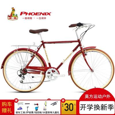 鳳凰(FENGHUANG)自行車 26寸7速禧瑪諾變速復古男女款城市騎行車成人單車