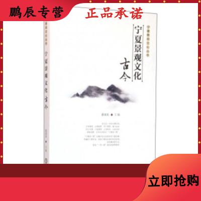 9787227062837 寧夏景觀文化古今 蔡國英