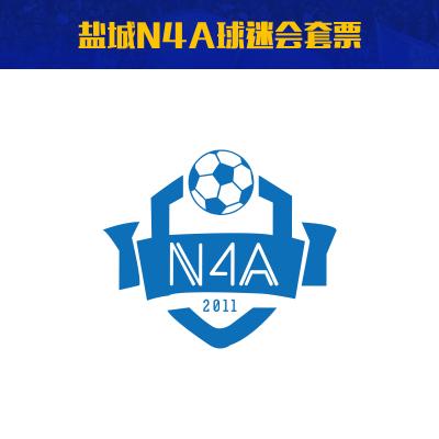 788元2020赛季江苏苏宁足球俱乐部盐城N4A球迷会主场套票