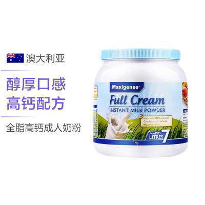 美可卓(Maxigenes)全脂高鈣成人奶粉 1kg/罐 進口奶粉 學生奶粉 藍胖子 澳大利亞進口
