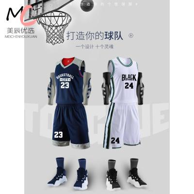 【精选特卖】篮球服套装男定制学生比赛透气个性队服儿童印字运动训练球衣