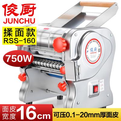 俊厨JUNCHU RSS-160不锈钢面条机揉面机压面机家用商用圆扁宽窄面全自动电动和面机擀面机大功率饺子皮馄饨皮挂面机