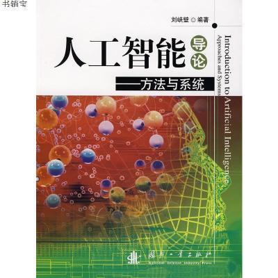 人工智能導論——方法與系統9787118058109劉峽壁 編著國防工業