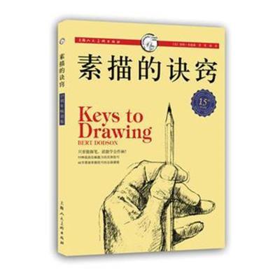 B- 素描的诀窍(15周年版)西方经典美术技法译丛W