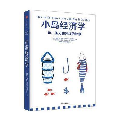 正版書籍 小島經濟學:魚、美元和經濟的故事 9787508672960 中信出版社
