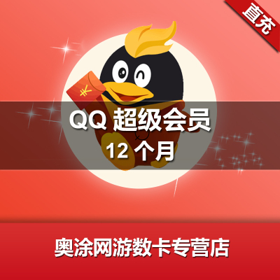 騰訊QQ超級會員12個月  超級會員年卡 QQSVIP12個月 自動充值