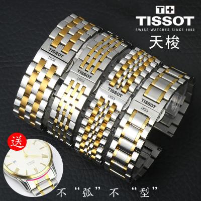 適用于天梭1853原裝鋼帶手表帶 男女力洛克t41不銹鋼蝴蝶扣弧口表鏈19mm