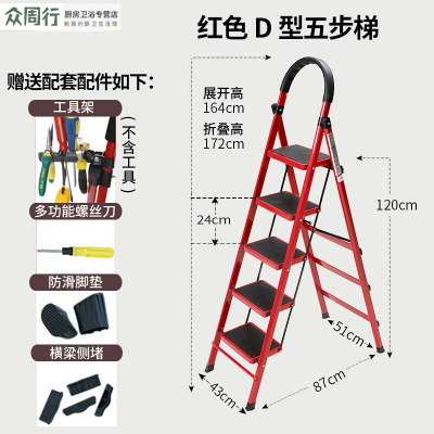 氫哈 梯子 家用折疊梯加厚室內人字梯移動樓梯伸縮梯步梯多功能扶梯 加厚紅色五步梯