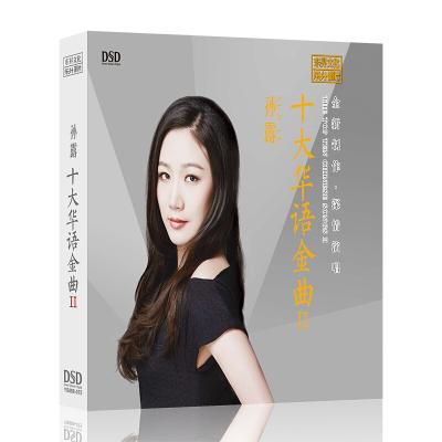{东升唱片} 孙露:十大华语金曲II CD+歌词本 正版烧碟