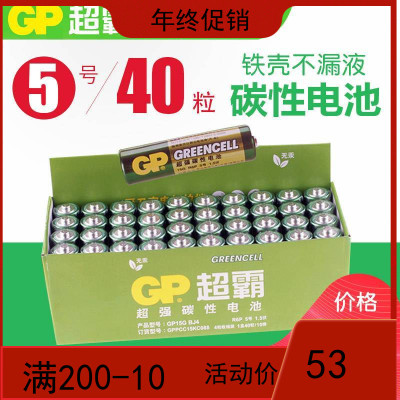 碳性5号干电池40节五号铁壳无汞环保儿童玩具遥控器电池
