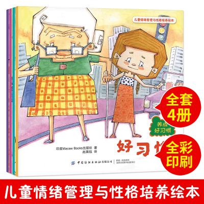 兒童情緒管理與性格培養好習慣養成系列4冊兒童繪本閱讀3到6歲寶寶睡前故事書0-1-4-5周歲三子早教ZC