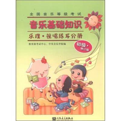 全國音樂等級考試 音樂基礎知識:樂理 視唱練耳分冊(初級 修訂版) 97871030