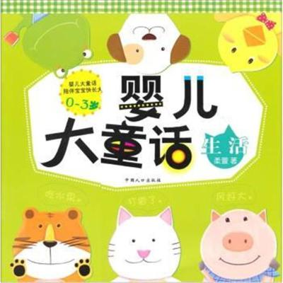 正版書籍 熊貓量子 嬰兒大童話:生活篇 9787510102554 中國人口出版社