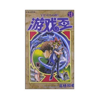 正版 游戲王13:的恐怖 (日)高橋和希 馮錦源 9787534033179 (