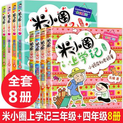 全套8冊米小圈上學記三年級 四年級米小圈兒小學生課外書必讀四五六年級3-4-5年級下冊的五年級套兒童讀物7-10歲課外閱