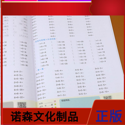 乘法口算本天天練 表內乘法 小學生乘法口訣表同步練習冊口算題卡上下冊計算題口算題九九乘法練習題專項訓練二年級數學思維