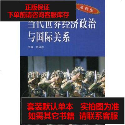 【二手8成新】當代世界經濟政治與國際關系 9787040128512
