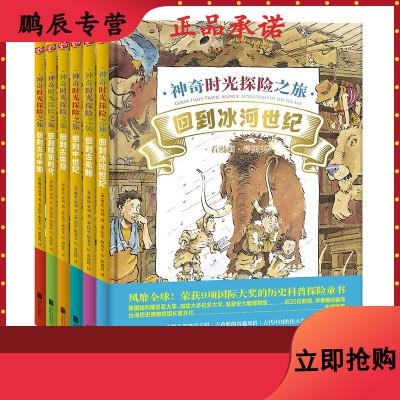 讓孩子愛上古文明:神奇時光探之旅(全6冊)