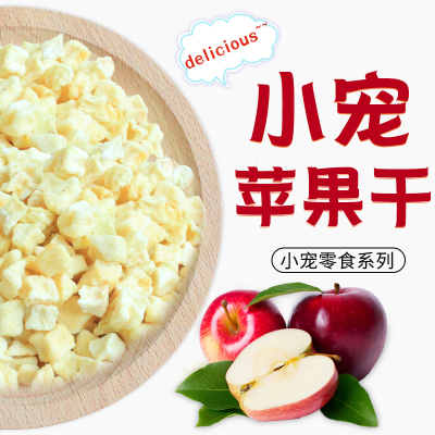 小宠粮食零食罐装苹果干仓鼠金丝熊荷兰猪刺猬松鼠龙猫蜜袋鼯食品