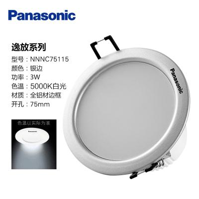 松下(Panasonic)led筒灯防雾客厅吊顶天花灯3W薄松下筒灯LED筒灯客厅卧室光效灯