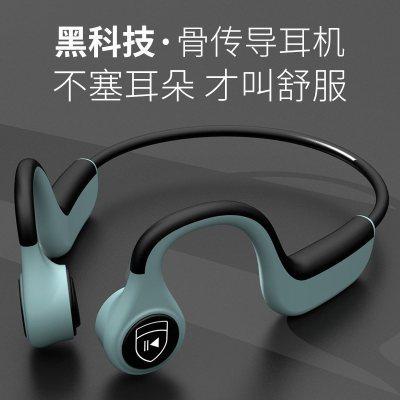 狄刺史新款骨傳導藍牙耳機無線雙耳運動骨傳感掛耳式不入耳防水耳機