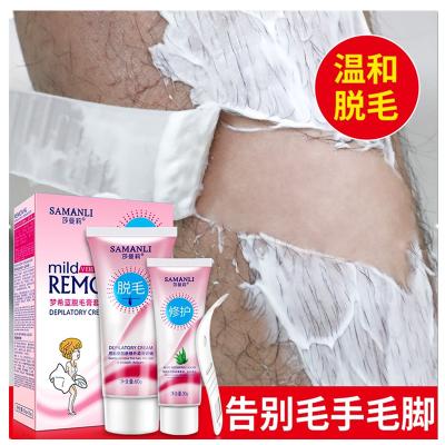 脫毛膏套裝 (60g+30g) 男士女士適用腋下腿毛脫毛去毛產品 溫和脫毛非脫毛噴霧 非脫毛泡沫慕斯