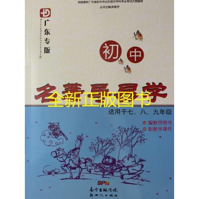 2020年正版习阅文化广东专用初中名著导易学适用于七,八,九年级