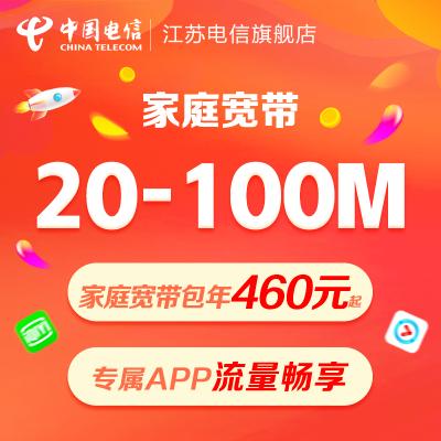 江苏电信随选宽带办理包年20M光纤宽带(不包含无锡、苏州、镇江,省内其他地市通用)