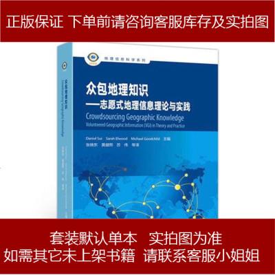 眾包地理知識:志愿式地理信息理論與實踐 9787040492507