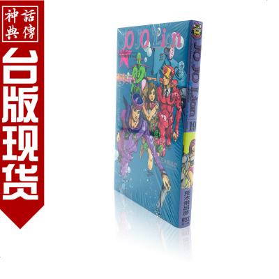 0710正版 東立書漫畫JOJO的奇妙冒險 PART8 JOJO Lion19荒木飛呂彦