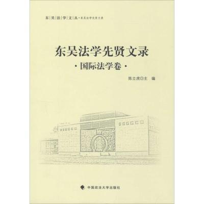 東吳法學先賢文錄(國際法學卷)陳立虎9787562062691