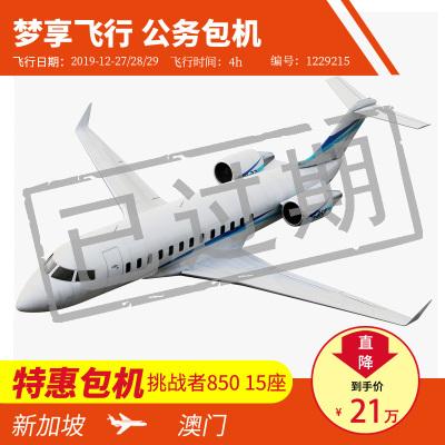 【夢享飛行 公務機包機】全國公務機包機特惠新加坡→澳門商務包機私人飛機包機公務機租賃