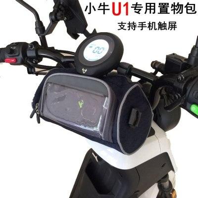 澳派適用于小牛U1 N1S電動車車頭包手把包改裝配件儲物前置車籃筐收