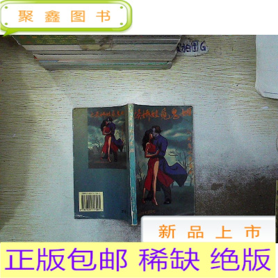 正版九成新亡靈嬌娃覓鬼姻 人間鬼故事第1輯