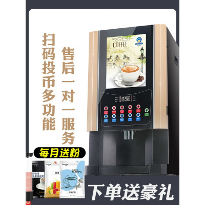 阿斯卡利(ASCARI)速溶咖啡机商用奶茶一体机冷热投币多功能奶茶饮料机全自动热饮机 3料黑色立式+3冷3热+内置水泵