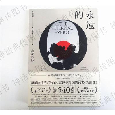 0710台版正版 春天圖書小說永遠的0新版找回夢想鼓起勇氣百田尚樹