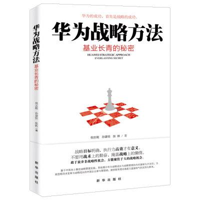 正版 包郵 華為戰略方法:基業長青的秘密 管理學書籍 企業戰略管理 領導學 市場營銷