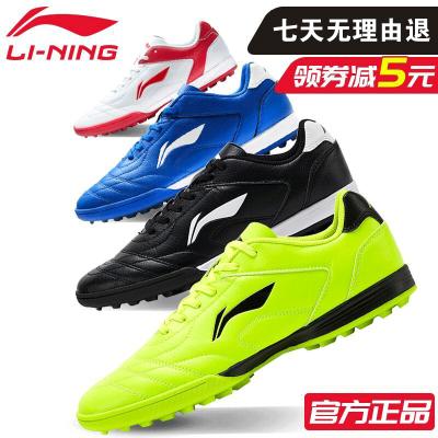 李寧LI-NING足球鞋兒童成人小學生青少年男童女童碎釘人造草地TF訓練鞋