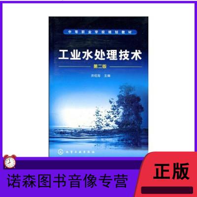 中等職業學校教材工業水處理技術(第2版)