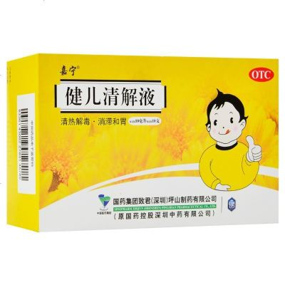 嘉宁 健儿清解液 10支 健儿清口服液 小儿咳嗽 消化不良