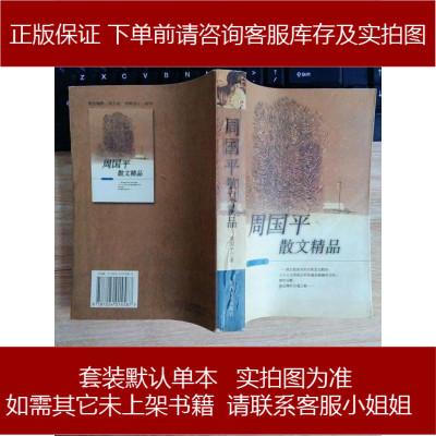 【手成新】通货膨胀概论01 不详 陕西人民出版社 9787224014587