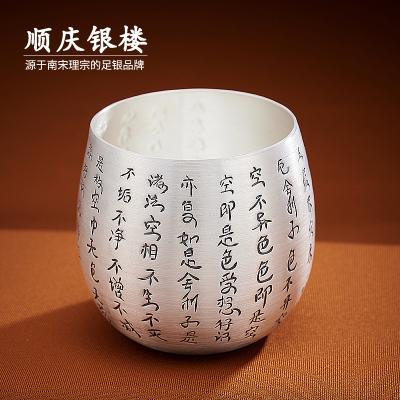顺庆银楼999足银心经功夫茶杯 实用纯银杯子母亲节送长辈领导礼物