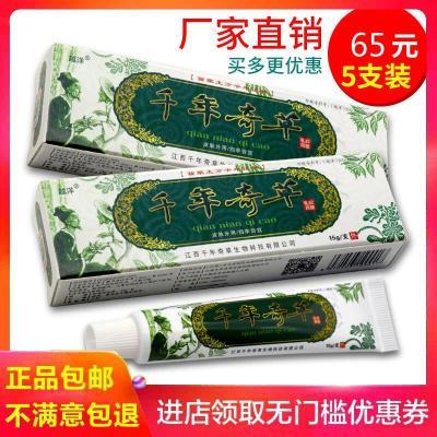 【活动价】千年奇 越洋千年奇本乳膏 皮肤外用软膏5支装(运费险)定制定金