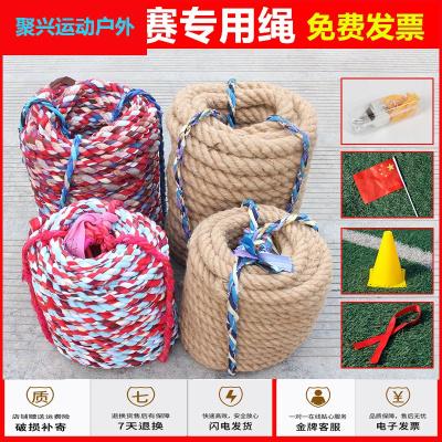 蘇寧運動戶外拔河比賽專用繩成人多人30米趣味拔河繩子粗麻繩兒童幼兒園不傷手聚興新款