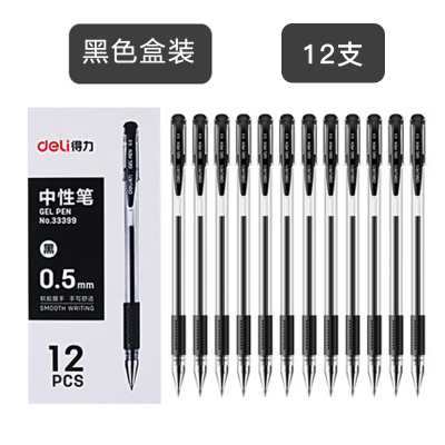 包 郵得力deli文具中性筆水筆盒裝12支0.5mm水性簽字筆碳素筆順滑三色可選好寫筆芯