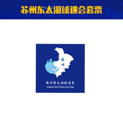 788元2020賽季江蘇蘇寧足球俱樂部蘇州東太湖球迷會主場套票